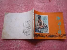 淝水之战--连环画1979年一版一印  1979年1版1印