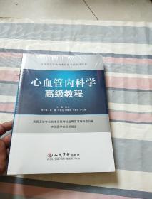 心血管内科学高级教程(附光盘)【未开封】