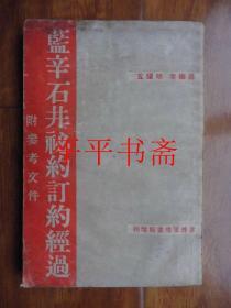 """民国旧书:蓝辛石井秘约订约经过.附参考文件(32开""""后附广告""""民国出版)"""