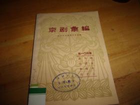 京剧汇编【第一0四集  】 ---1963年1版1印---馆藏书,品以图为准