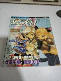 游戏日 2006年6月号(无光盘)