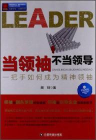 华夏智库·金牌培训师书系:当领袖不当领导:把手如何成为精神领袖