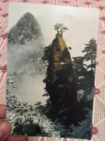 黄山邮资明信片——梦笔生花