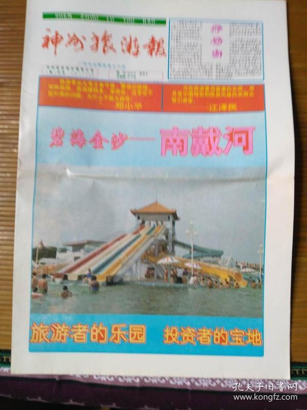 神州旅游报,河北内刊号,开场白,彩印,双胶