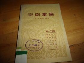 京剧汇编【第一0五集  】 ---1964年1版1印---馆藏书,品以图为准
