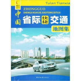 中国省际快捷交通地图集(2012版)