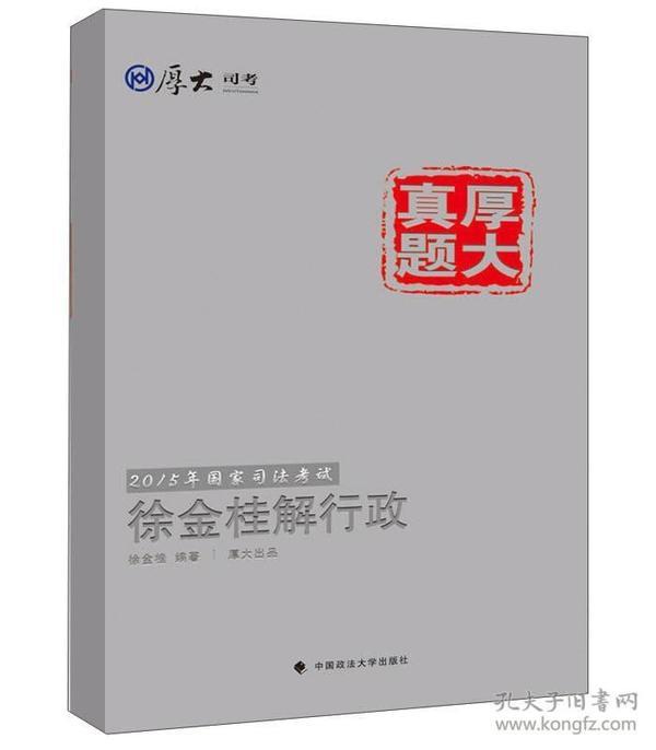 国家司法考试:徐金桂解行政