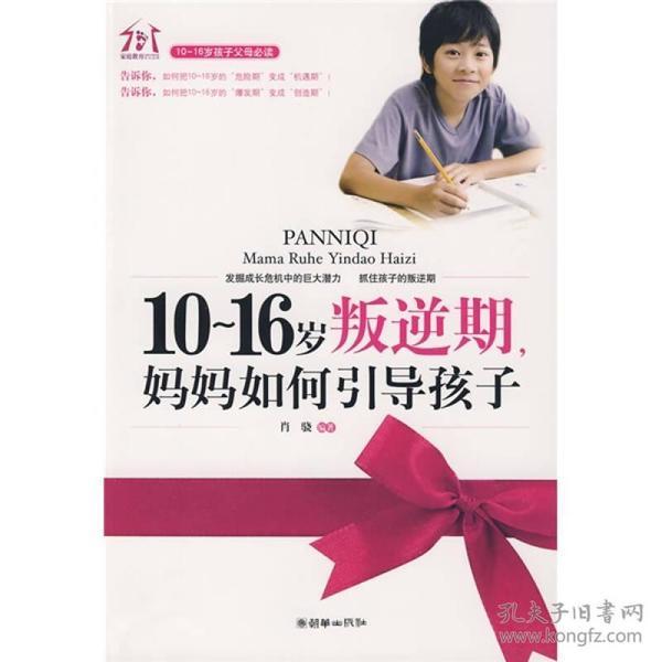 10-16岁叛逆期妈妈如何引导孩子