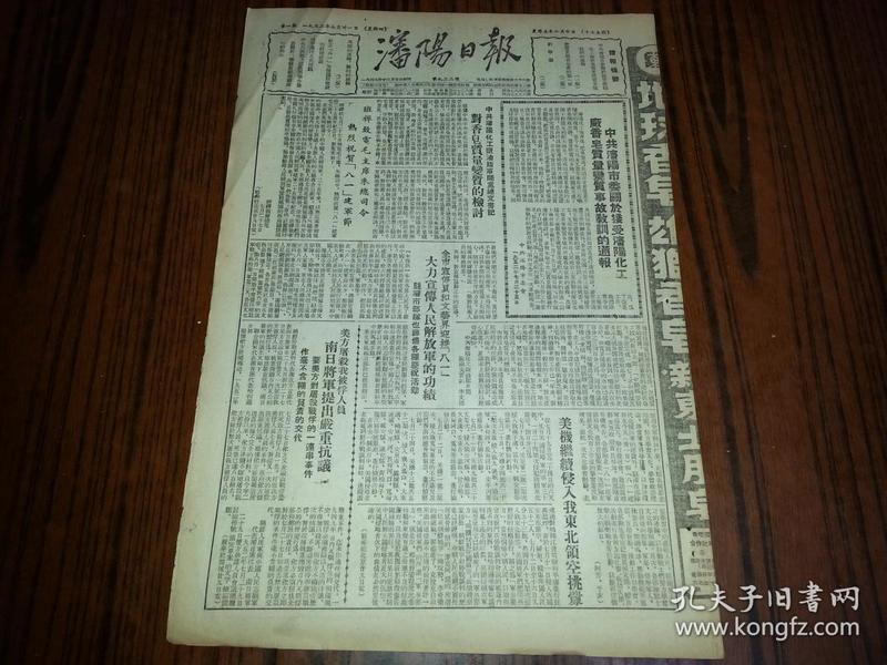 1952年7月31日《沈阳日报》纪念八一加强国防建设和经济建设;