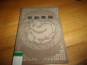 京剧汇编【第一0七集  】 ---1983年1版1印---馆藏书,品以图为准