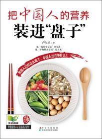 """把中国人的营养装进""""盘子"""""""