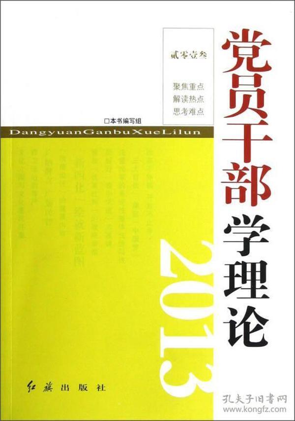 9787505125100党员干部学理论[  2013]