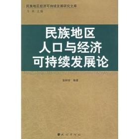 民族地区人口与经济可持续发展论