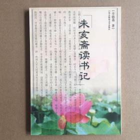 未亥斋读书记:九歌文丛