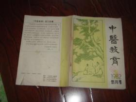 创刊号:中医教育(1982年总1期)