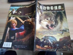 人与动物奇情录 2
