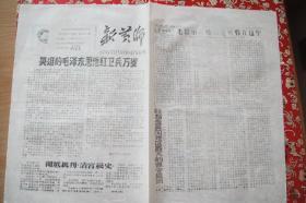 文革小报【油印】毛头像<新黄师>26、27合期