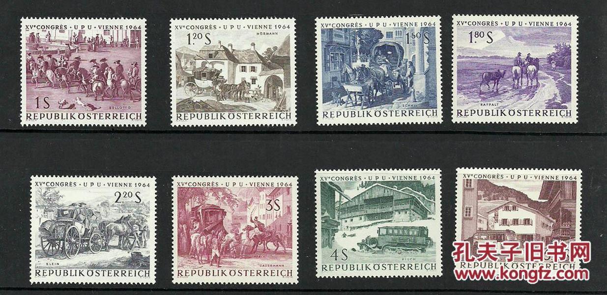 『奥地利邮票』1964年 维也纳第15届万国邮联大会 绘画雕刻版  8全新