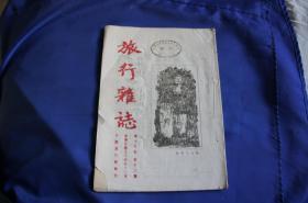 旅行杂志 第十九卷第十二期 中华民国三十四年十二月