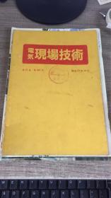 电气现场技术 第21卷 第245号 昭和57年10月