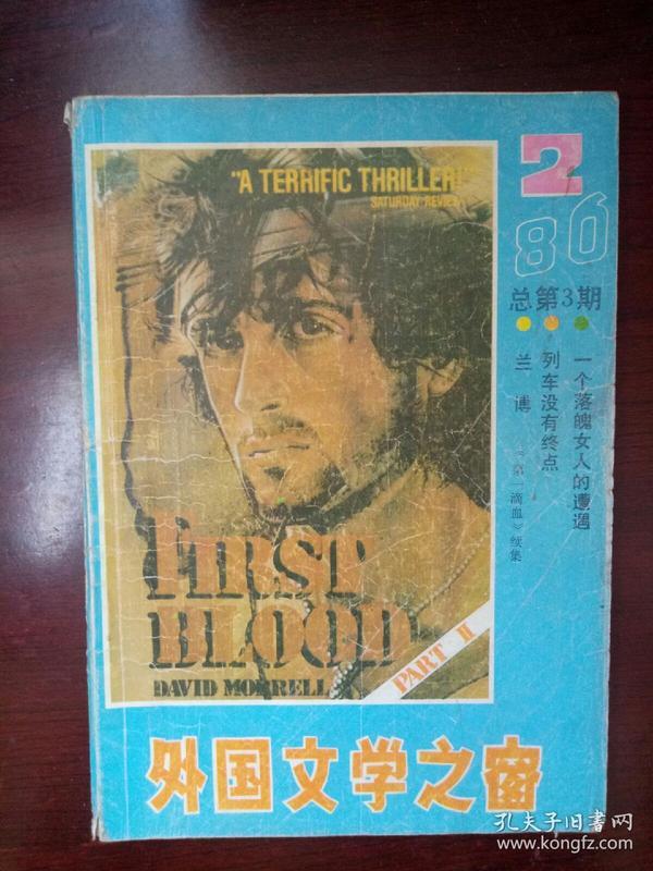 外国文学之窗(1986年第2期)总第3期