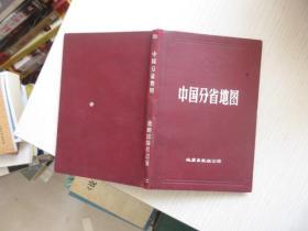 中国分省地图 私藏