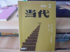 选刊201801 与 当代DANGDAI BIMONTHLY 2