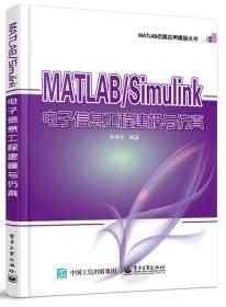 MATLAB/Simulink电子信息工程建模与仿真