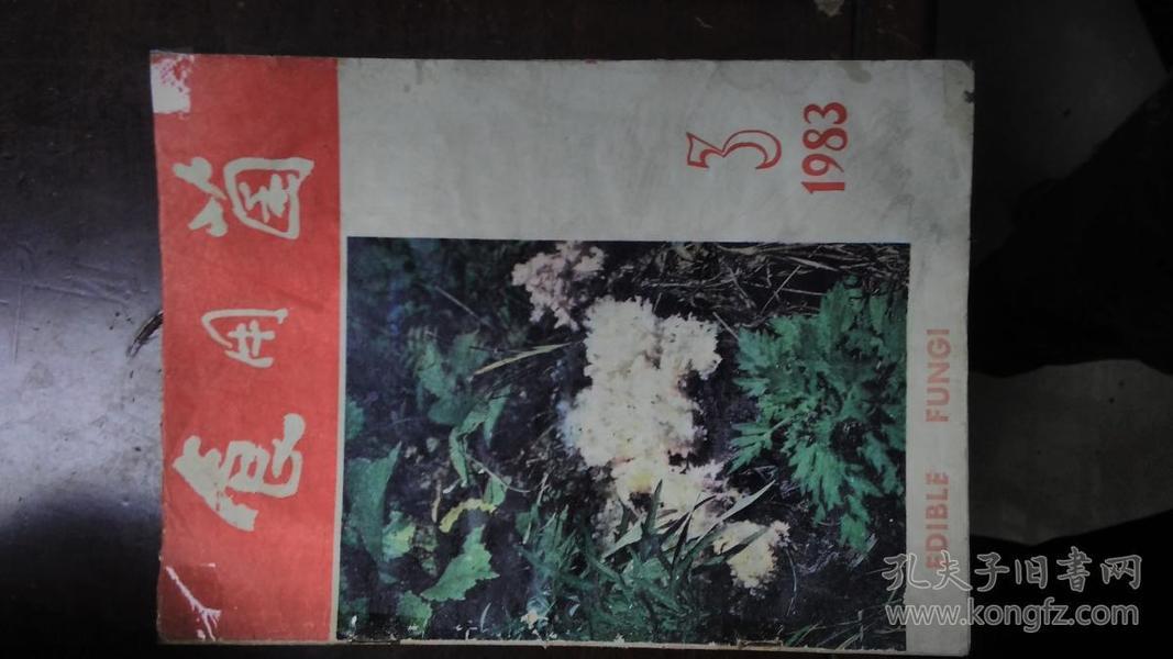 食用菌:1983年第3期