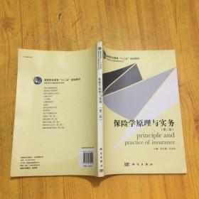 高职高专金融类教材系列:保险学原理与实务(第2版)