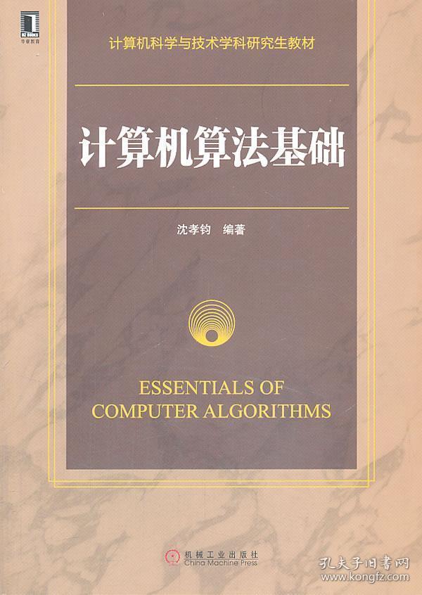 计算机算法基础