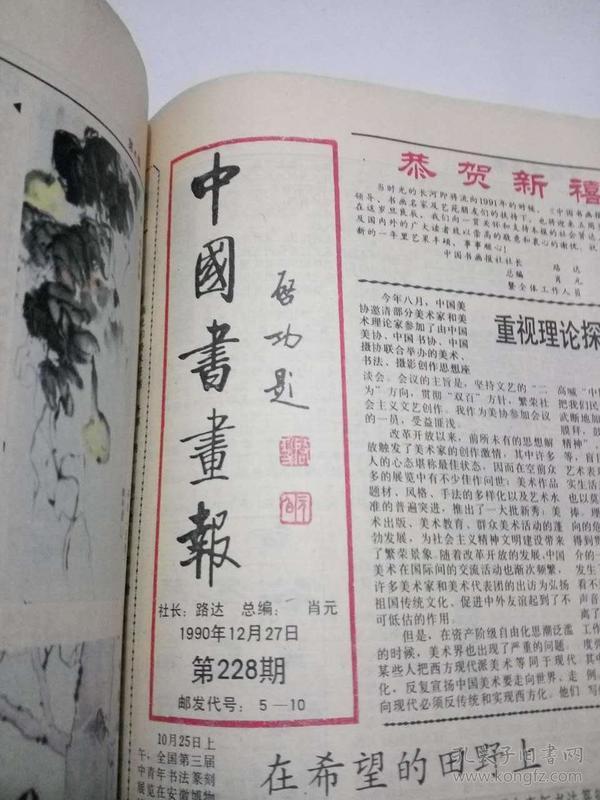 中国书画报 合订本90年
