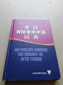 英汉WTO常用术语词典