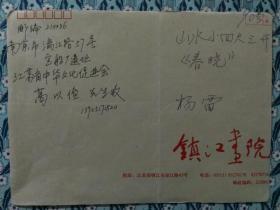 杨雷征稿签名封