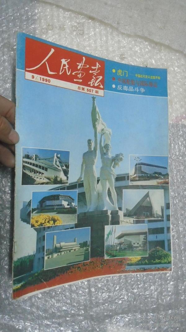人民画报,1990年,第9期