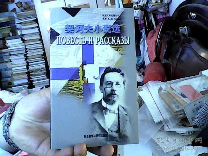 契诃夫小说选 俄文版(32开.9品);租屋南7-65