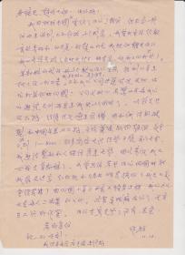 A0642老陆、赵欣旧藏,北方工业大学外国语言文学系原系主任,《当代英汉分类详解词典》主编胡作群信札一通一页