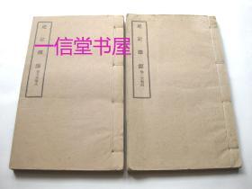 《史记探源》2册全   民国23年  国立北京大学出版