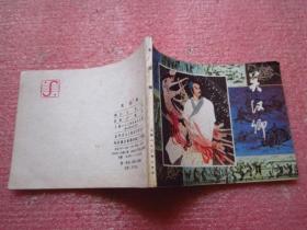 连环画 关汉卿  卢辅圣 绘画 (1984年1版1印)仅印7.5万册  品佳近9.5品