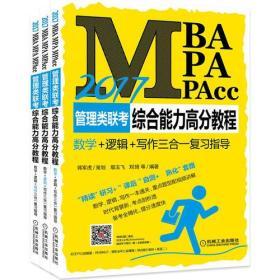 超值低价惠让藏友!三本合售 2017MBA、MPA、MPAcc管理类联考综合能力高分教程(数学+逻辑+写作三合一复习指导)数学,逻辑,写作一本通关,重点题型配视频讲解,三本合售