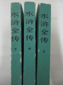 水浒全传(上中下) 上海人民出版社1975年 32开平装