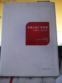 中国公益广告年鉴(1986—2010)(无光盘)