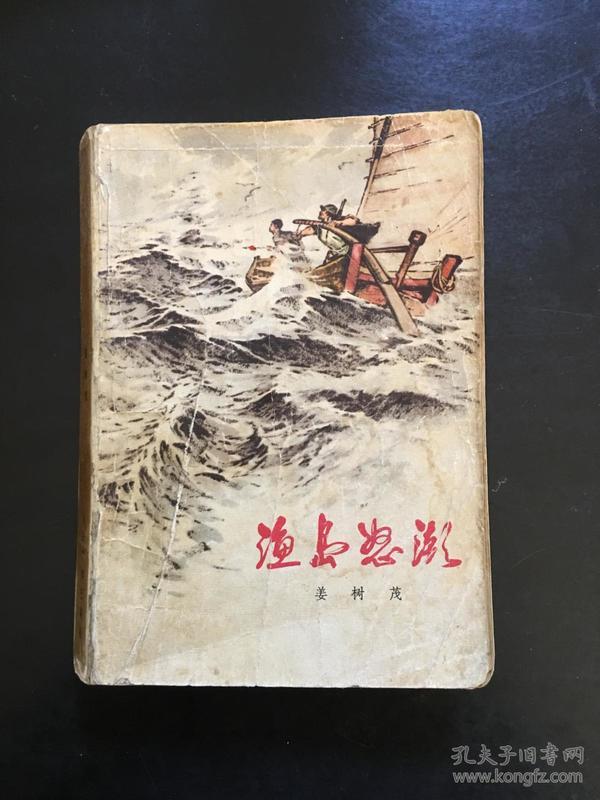 渔岛怒潮(BH粉箱)