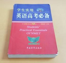 学生实用 英语高考必备(全新修订第14版)