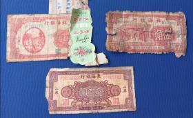 特价民国北海银行伍角二百元等三张共248元包老可做标本