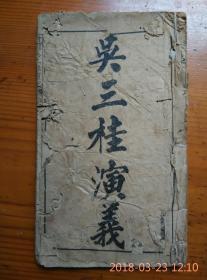吴三桂演义卷一(8回不全)