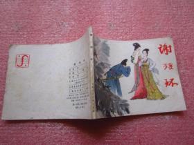 连环画【谢瑶环】1983年1版1印、 完整无缺
