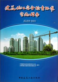 建筑施工安全检查标准实施指南(JGJ59-2011)