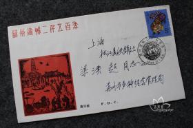 鑫阳斋。纪念实寄封。T107丙寅年虎票。上海松江邮戳。