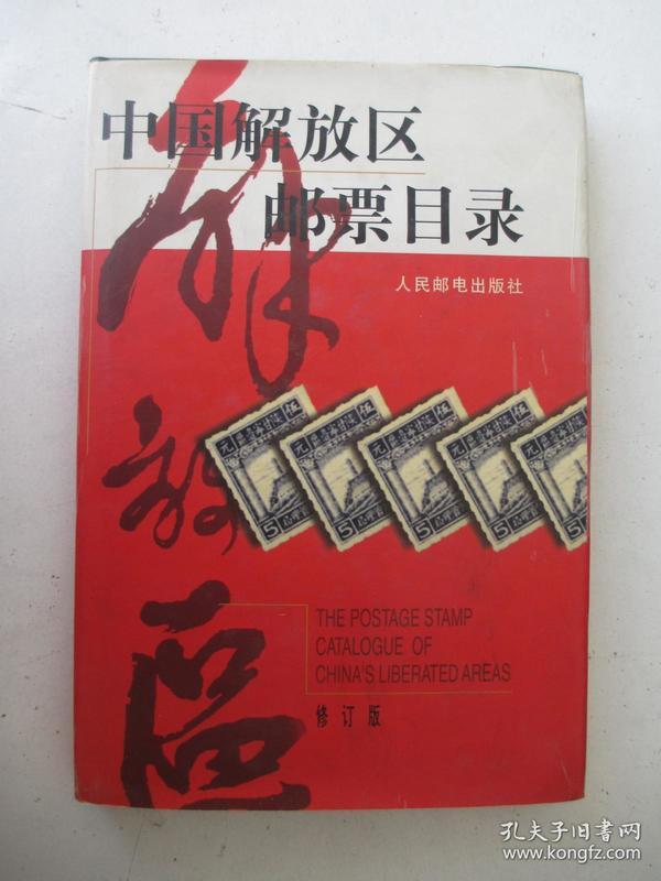 中国解放区邮票目录(修订版)精装有书衣